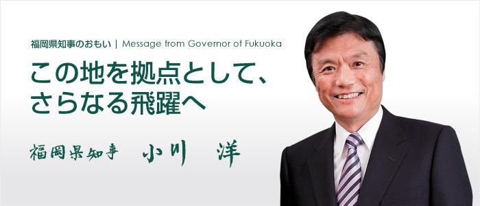 知事 福岡