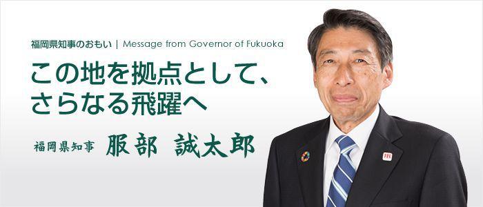 福岡 県 知事